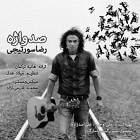 صد واژه - رضا سورتیجی