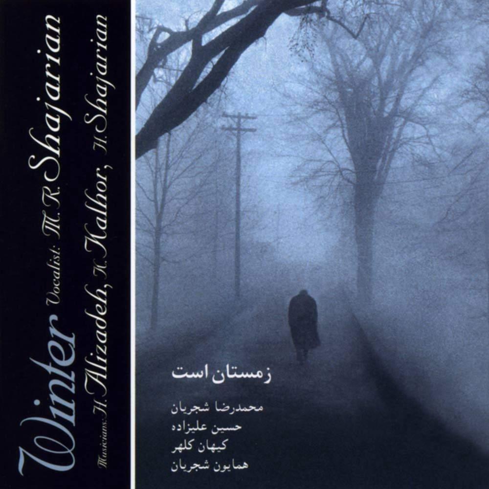 زمستان است - محمدرضا شجریان و همایون شجریان و کیهان کلهر و حسین علیزاده