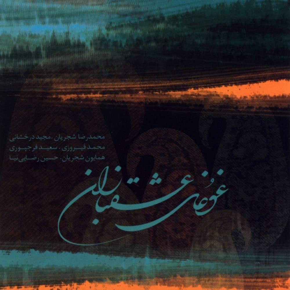 غوغای عشقبازان - محمدرضا شجریان