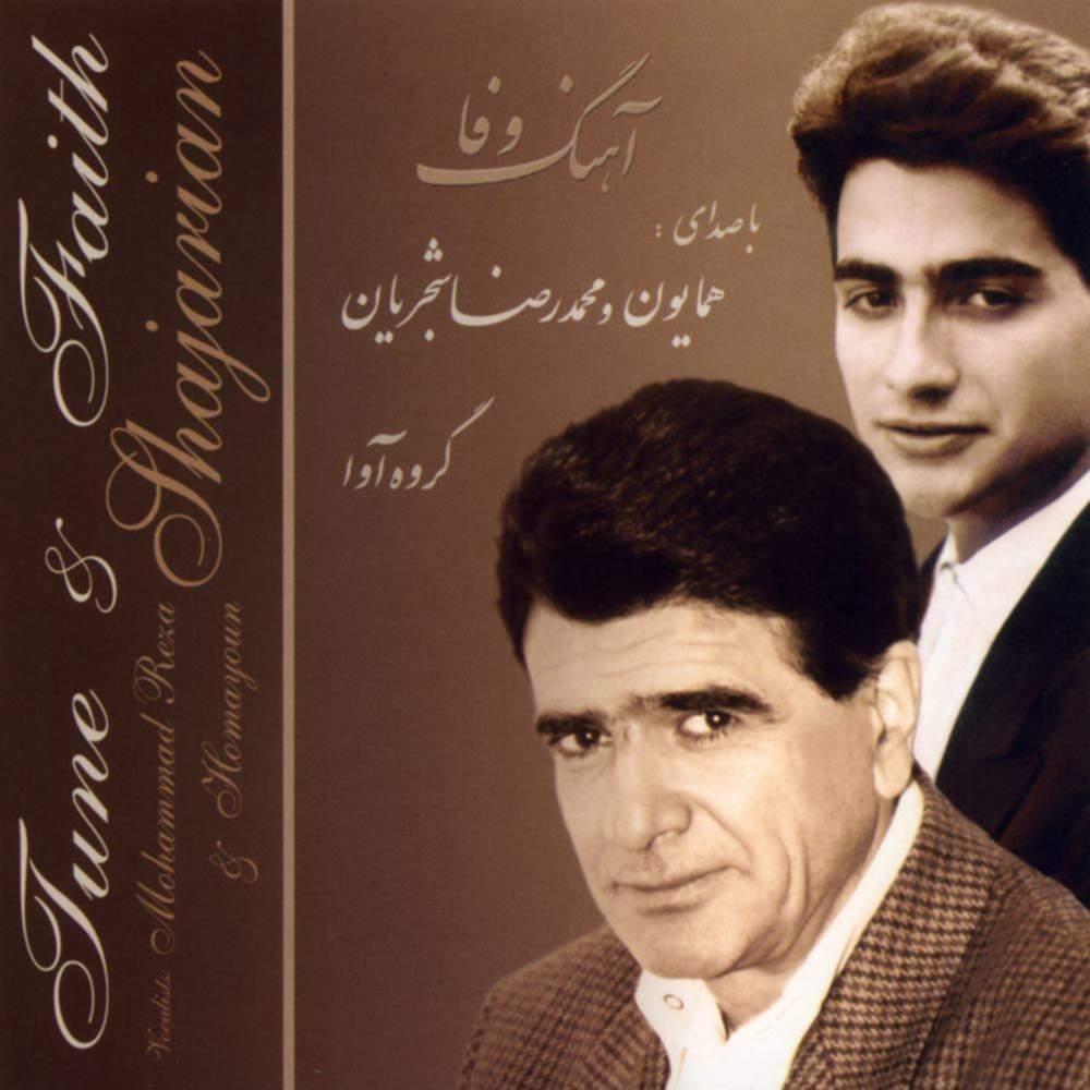 آهنگ وفا - محمدرضا شجریان