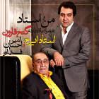 صبح بخیر ایران - حسین خواجه امیری ( ایرج ) و امیراحسان فدایی