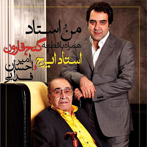 گنج قارون - حسین خواجه امیری ( ایرج ) و امیراحسان فدایی