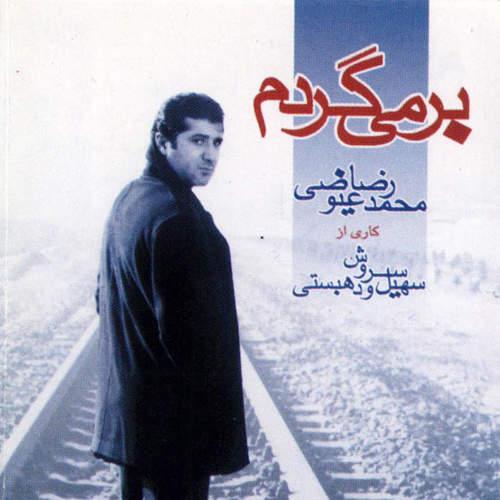 بر می گردم - محمد رضا عیوضی