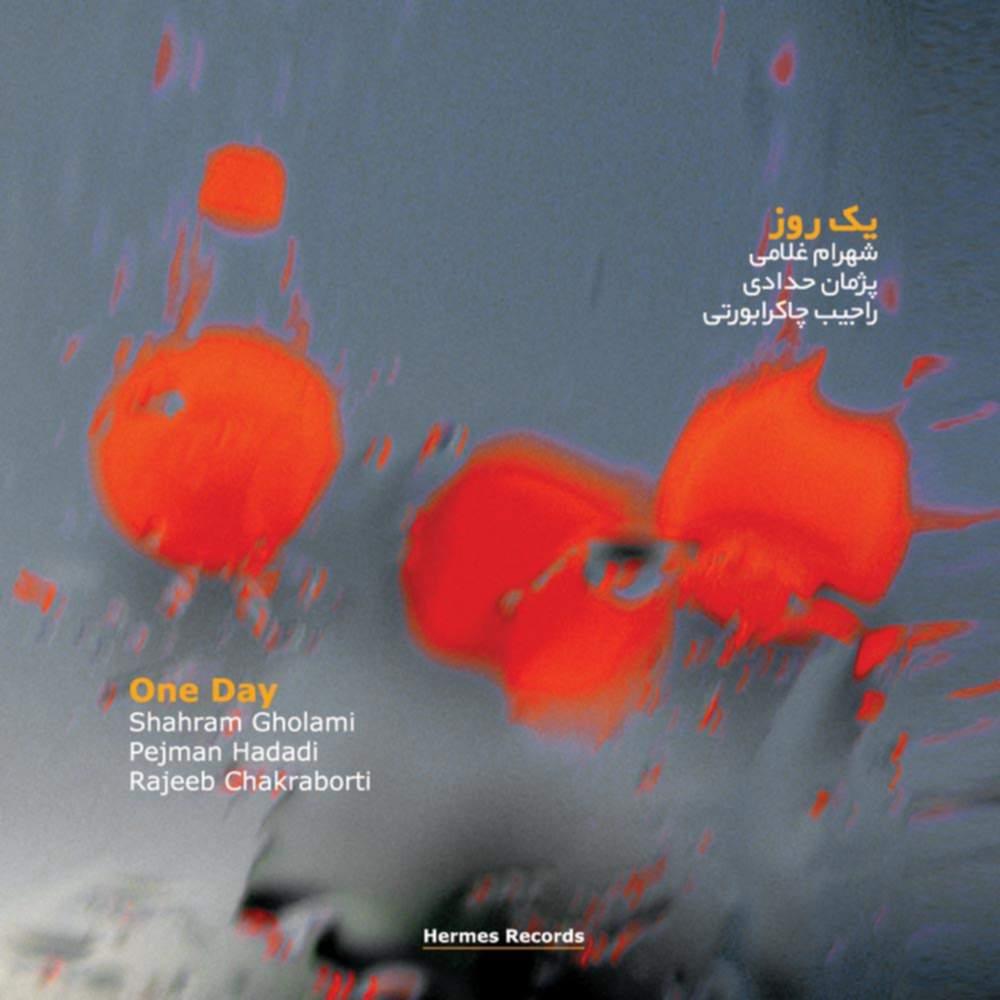 یک روز - شهرام غلامی و پژمان حدادی