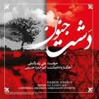 چشم سیاه (با الهام از تصنیف دست تولا) - علی زند وکیلی