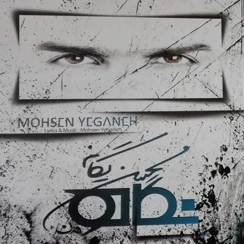 نگاه من - محسن یگانه