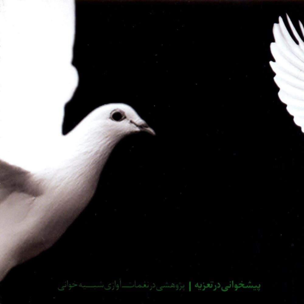 پیشخوانی در تعزیه 1 - اردشیر صالح پور