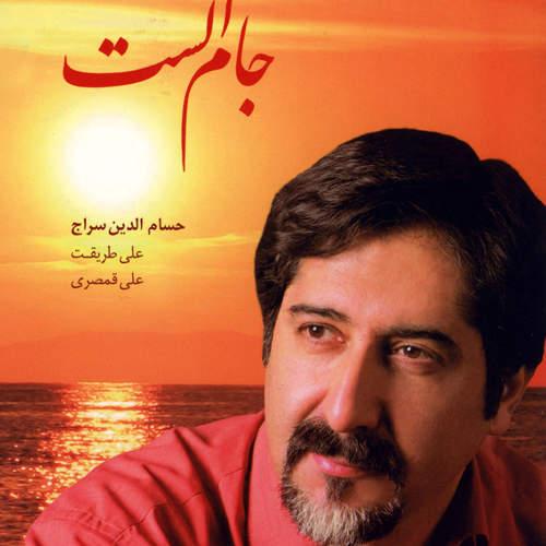 جام الست - حسام الدین سراج