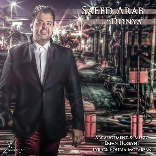 دنیا - سعید عرب