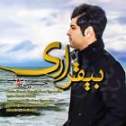 بیقراری - حسین یوسفی