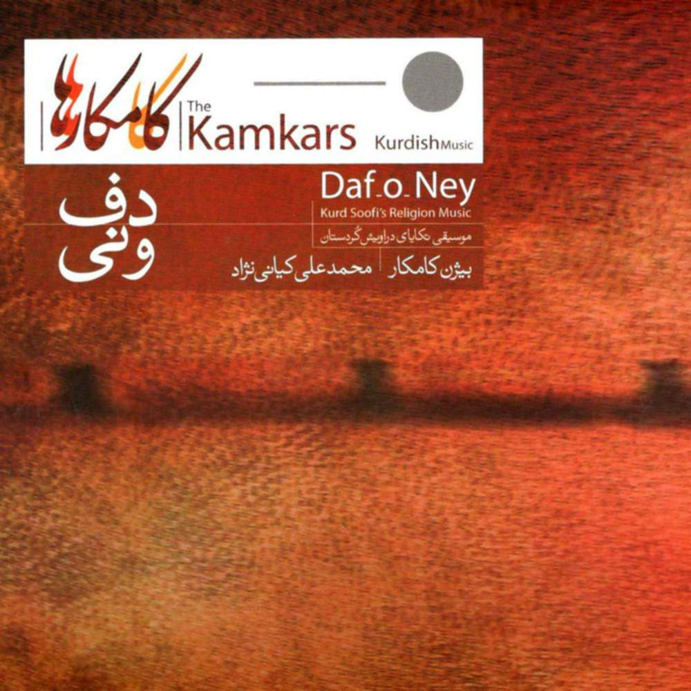دف و نی - گروه کامکارها و بیژن کامکار و محمد علی کیانی نژاد