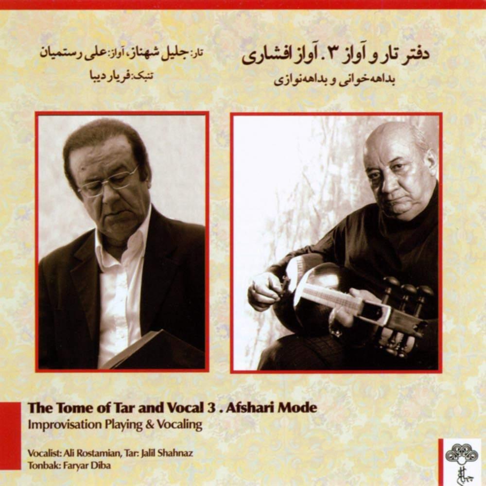 دفتر تار و آواز ۳. آواز افشاری - علی رستمیان و جلیل شهناز
