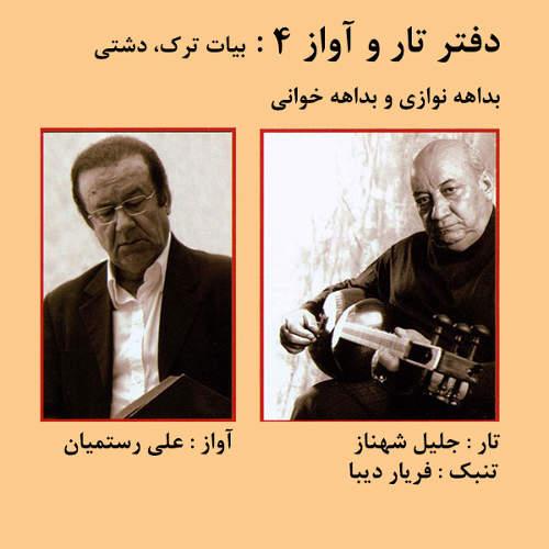 دفتر تار و آواز ۴. بیات ترک، دشتی - علی رستمیان و جلیل شهناز