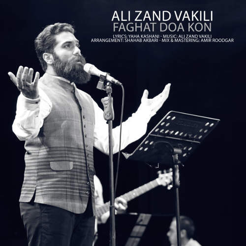 فقط دعا کن - علی زند وکیلی