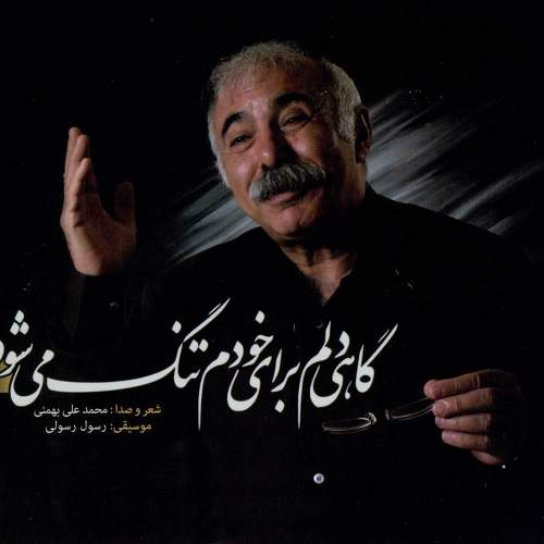 گاهی دلم برای خودم تنگ می شود - محمدعلی بهمنی