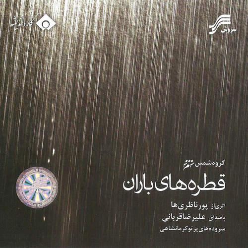 قطره های باران - علیرضا قربانی, و ,کیخسرو پورناظری, و ,سهراب پورناظری و تهمورس پورناظری