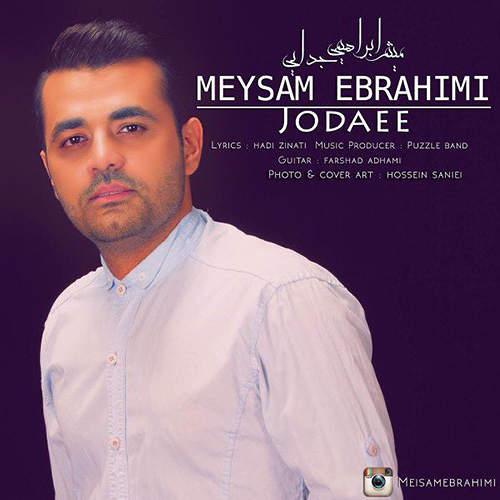 جدایی - میثم ابراهیمی