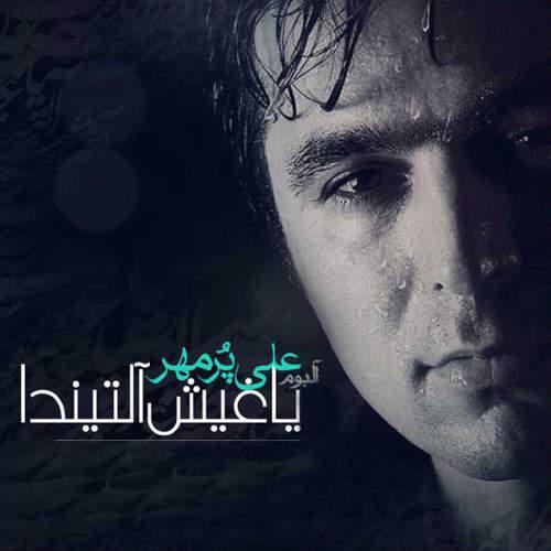 یاغیش آلتیندا - علی پرمهر