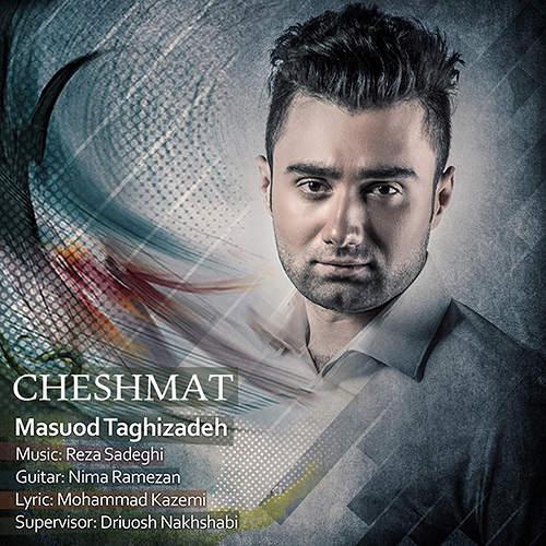 چشمات - مسعود تقی زاده
