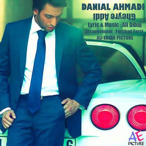 غیر عادی - دانیال احمدی