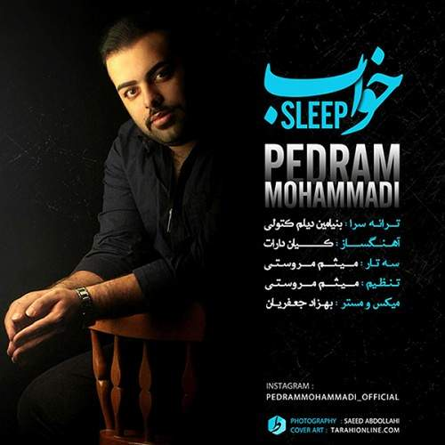 خواب - پدرام محمدی