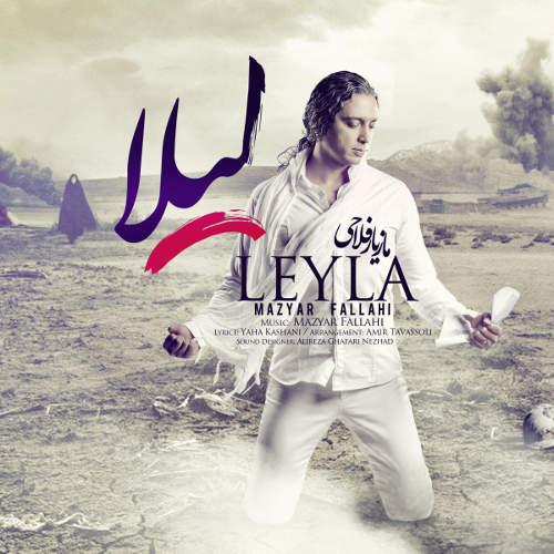 لیلا - مازیار فلاحی