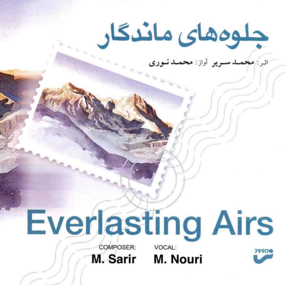 جلوه های ماندگار - محمد نوری