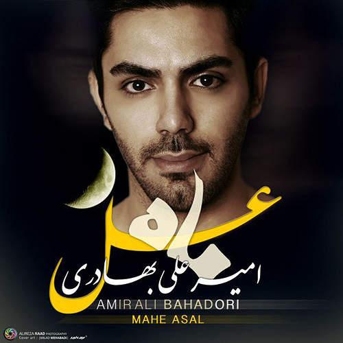 ماه عسل (تیتراژ ابتدایی ماه عسل 94) - امیر علی بهادری
