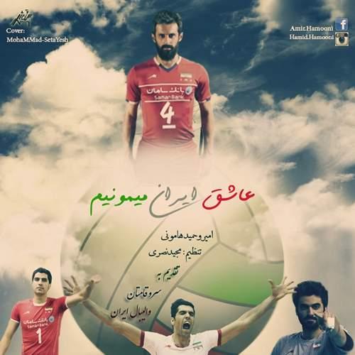 عاشق ایران می مونیم - امیر هامونی و حمید هامونی