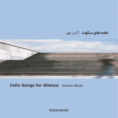 نغمه های سکوت - آندرا باور