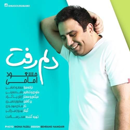 دلم رفت - مسعود امامی