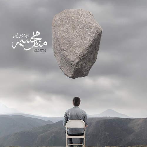 مثل مجسمه - مهدی یراحی