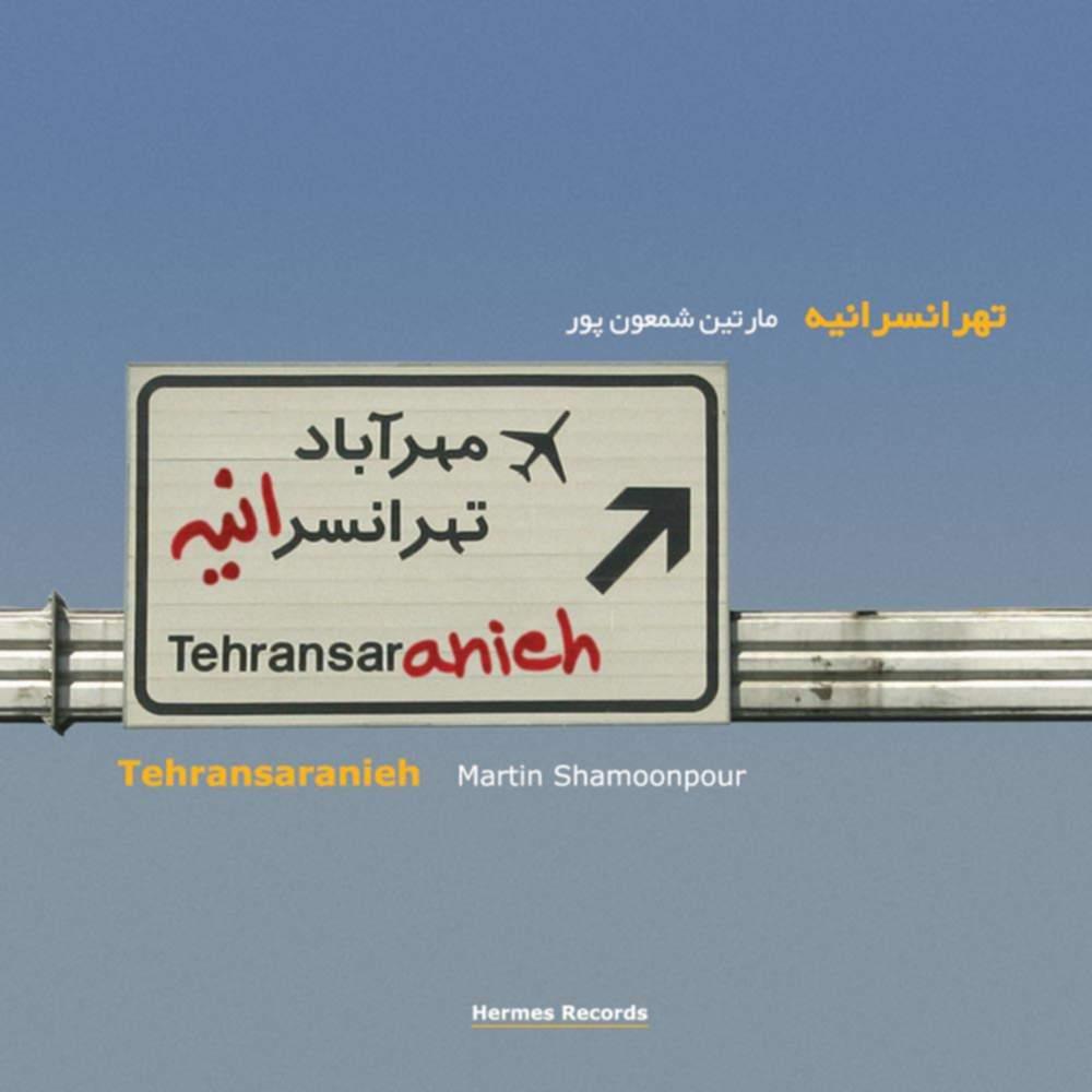 تهرانسرانیه - مارتین شمعون پور