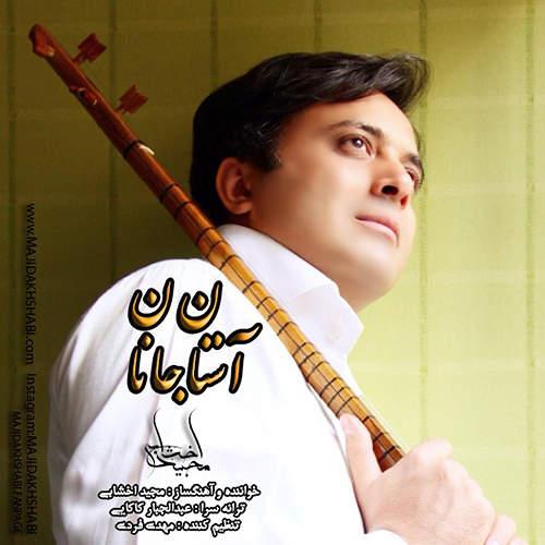 آستان جانان - مجید اخشابی
