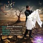 آغوش خیالی - احسان محمدی
