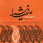 آواز رامکلی (ابوعطا) - صدیق تعریف