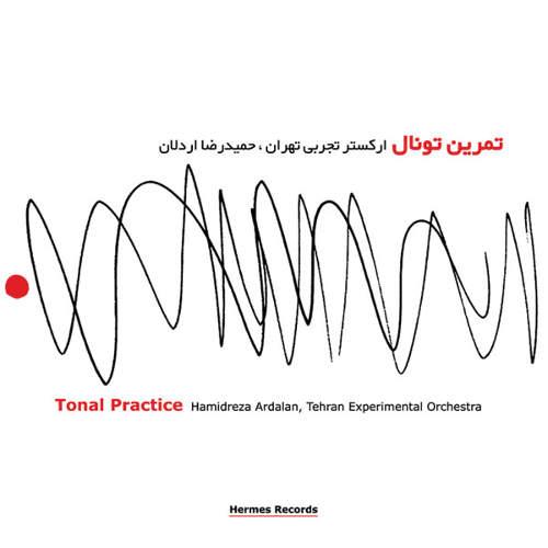 تمرین تونال - حمیدرضا اردلان