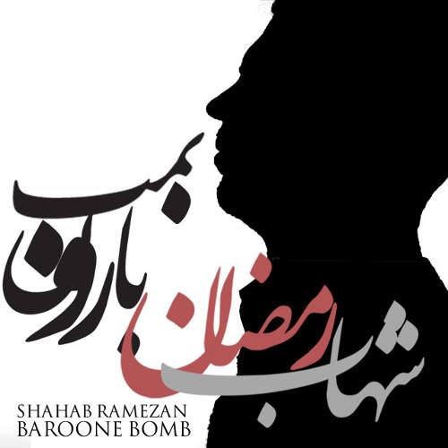 بارون بمب - شهاب رمضان