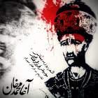 آغا محمد خان - فرزاد فتاحی