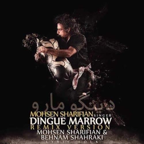 دینگو مارو (ریمیکس) - محسن شریفیان