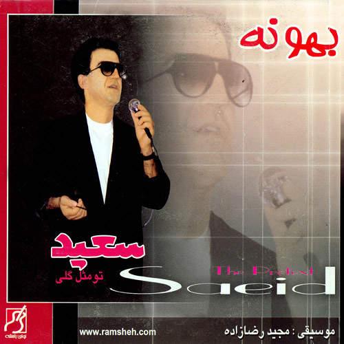 بهونه - سعید پورسعید