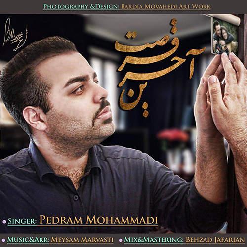 آخرین فرصت - پدرام محمدی
