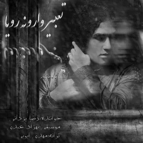 تعبیر وارونه رویا ( تیتراژ تعبیر وارونه یک رویا ) - رضا یزدانی