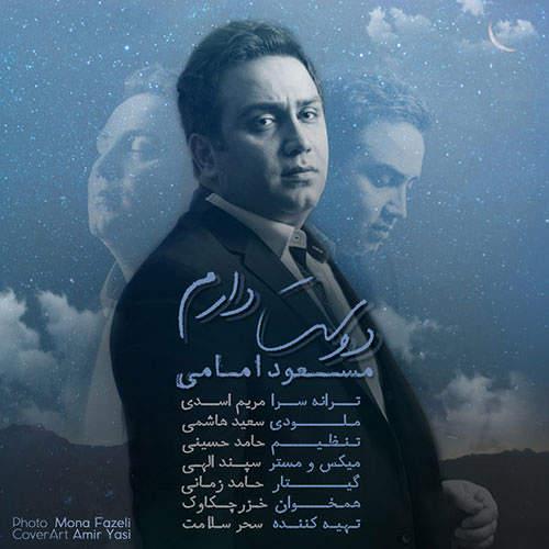 دوست دارم - مسعود امامی