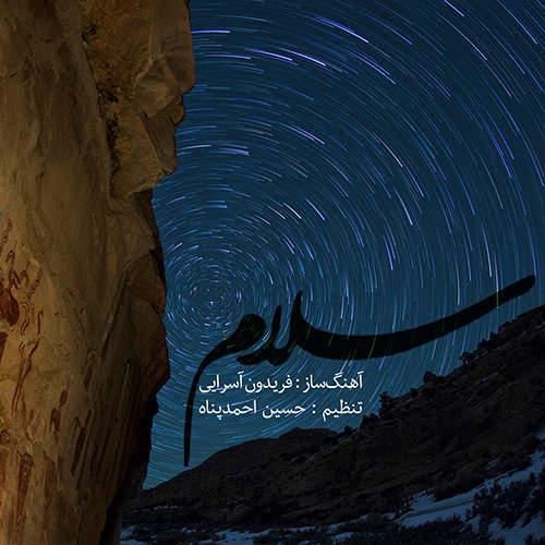 سلام - حسین احمد پناه