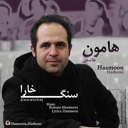 سنگ خارا - هامون هاشمی