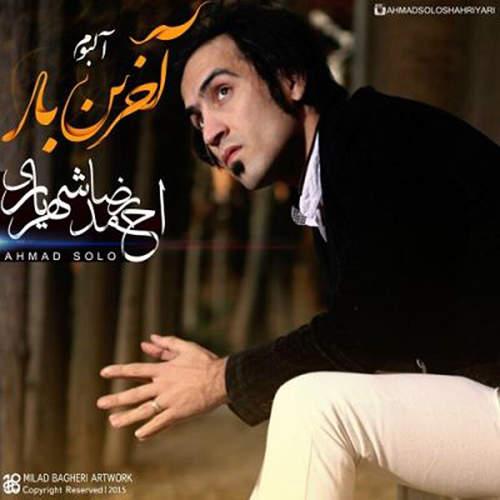 آخرین بار - احمدرضا شهریاری