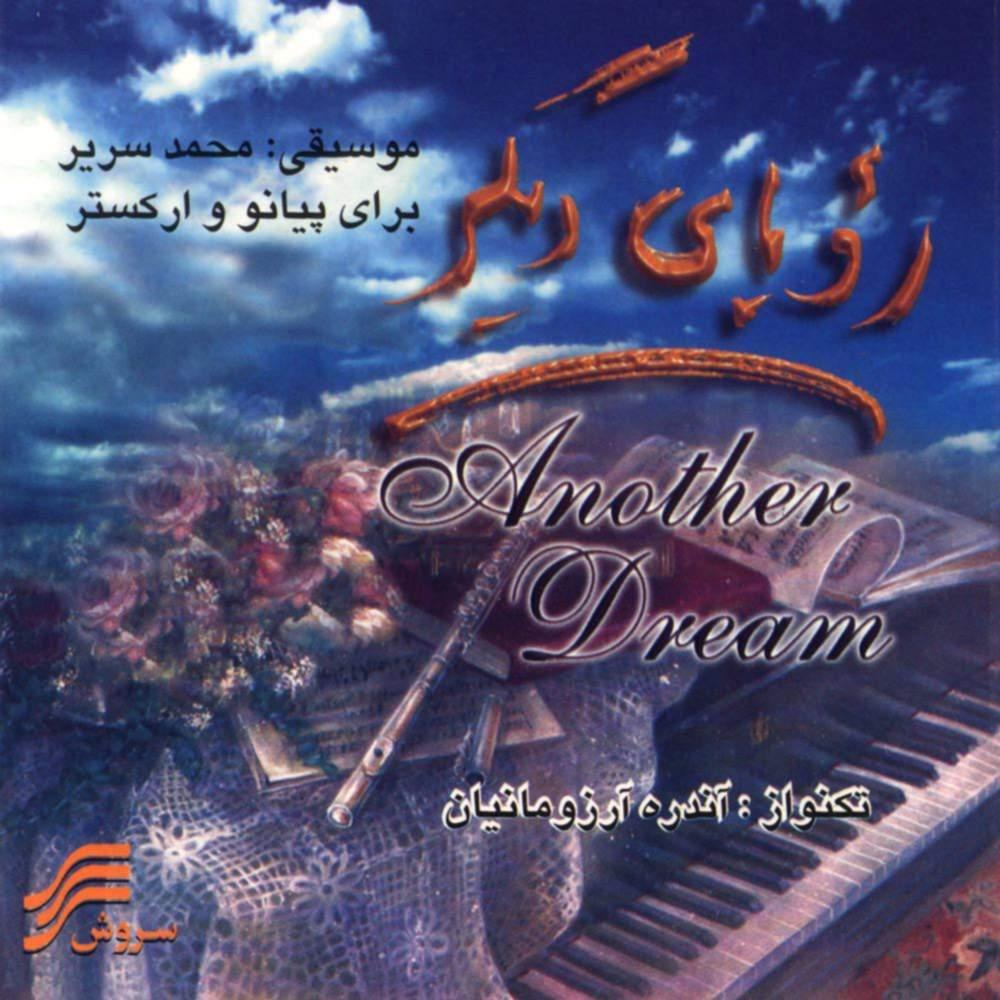رویای دیگر - محمد سریر و آندره آرزومانیان