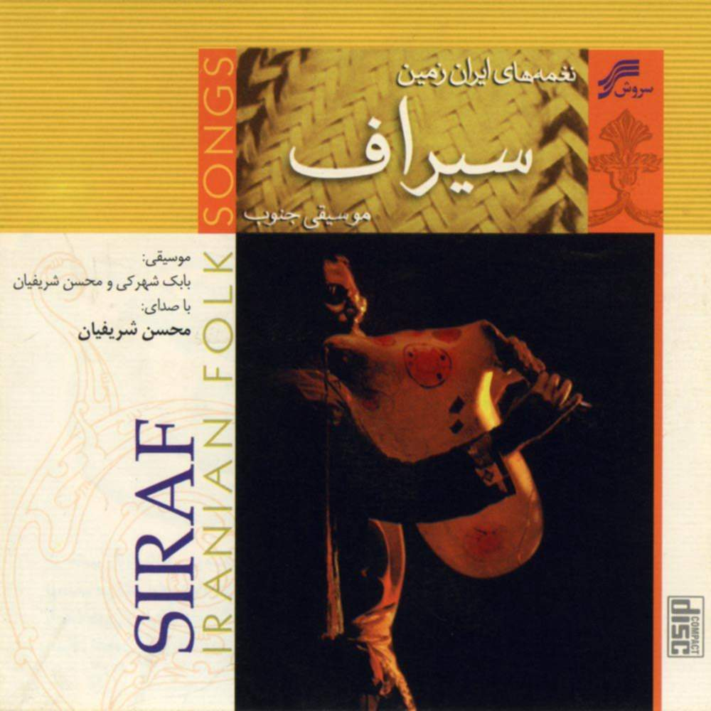 سیراف - محسن شریفیان