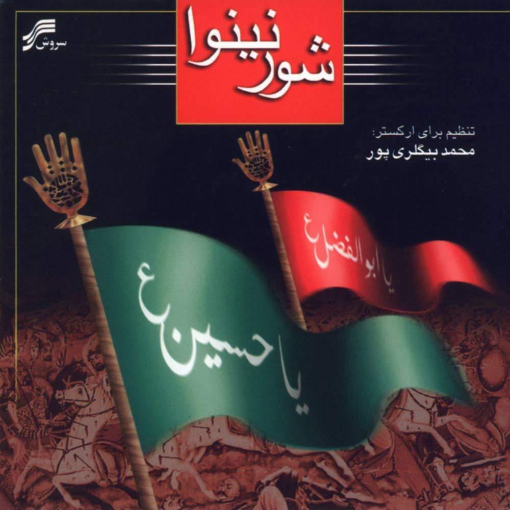 شور نینوا - محمد بیگلری پور